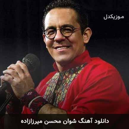 دانلود اهنگ شوان محسن میرزازاده