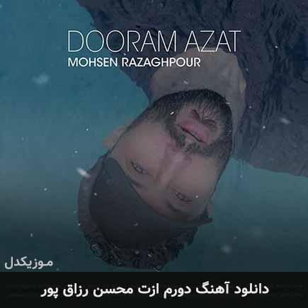دانلود اهنگ دورم ازت محسن رزاق پور