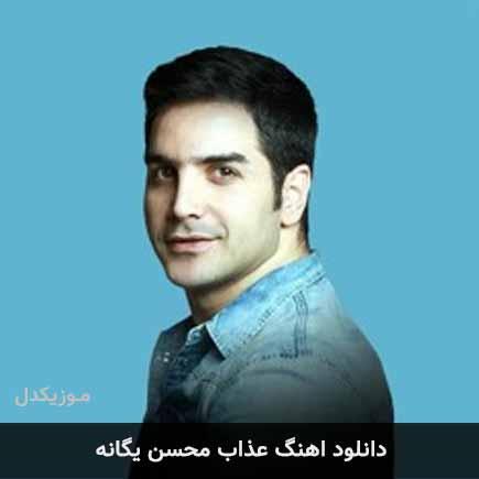 دانلود اهنگ عذاب محسن یگانه