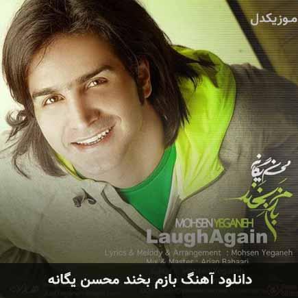 دانلود اهنگ بازم بخند محسن یگانه