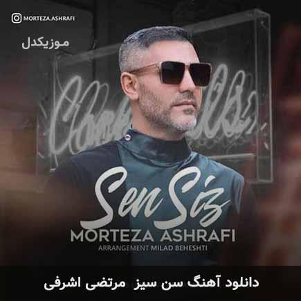 دانلود اهنگ سن سیز مرتضی اشرفی