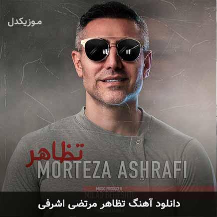 دانلود اهنگ تظاهر مرتضی اشرفی