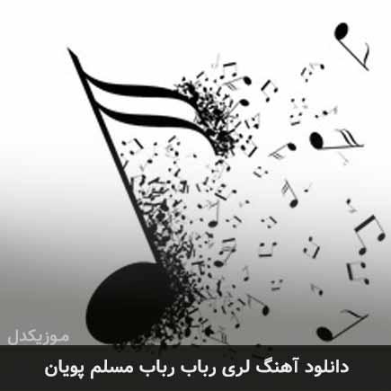 دانلود اهنگ رباب رباب مسلم پویان