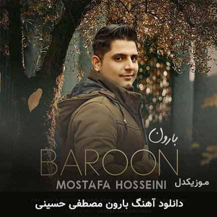 دانلود اهنگ بارون مصطفی حسینی