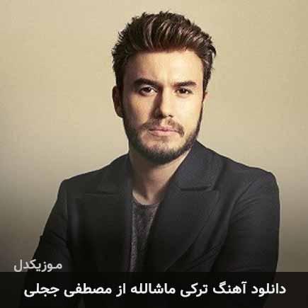 دانلود اهنگ ماشاالله مصطفی ججلی
