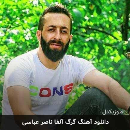 دانلود اهنگ گرگ آلفا ناصر عباسی