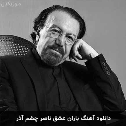 دانلود اهنگ باران عشق ناصر چشم آذر