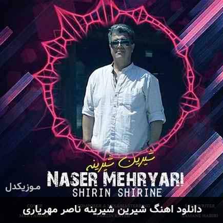 دانلود اهنگ شیرین شیرینه ناصر مهریاری
