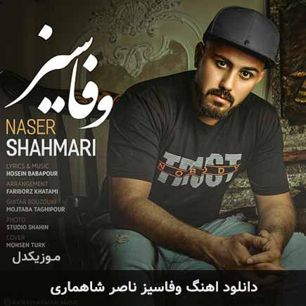 دانلود اهنگ وفاسیز ناصر شاهماری