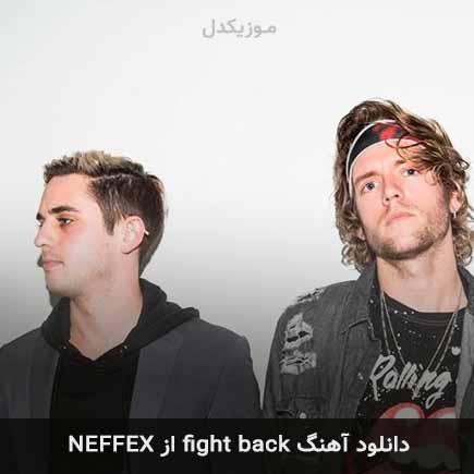 دانلود اهنگ fight back NEFFEX