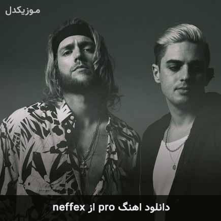دانلود اهنگ pro NEFFEX