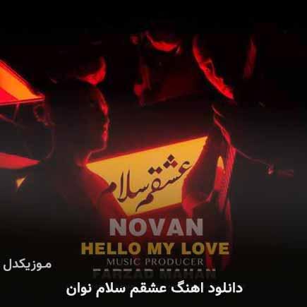 دانلود اهنگ عشقم سلام نوان
