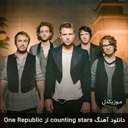 دانلود اهنگ counting stars One Republic