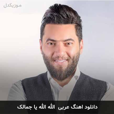 دانلود اهنگ الله الله یا جمالک اوراس ستار