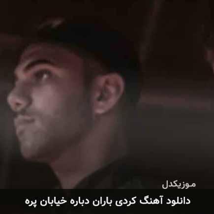دانلود اهنگ باران دباره خیابان پره پیام عباسی