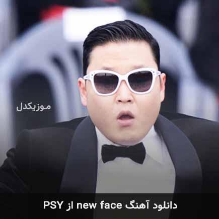 دانلود اهنگ new face PSY