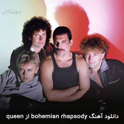 دانلود اهنگ bohemian rhapsody Queen