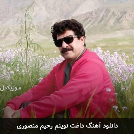 دانلود اهنگ داغت نوینم رحیم منصوری