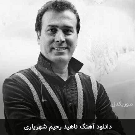 دانلود اهنگ ناهید رحیم شهریاری