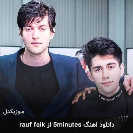 دانلود اهنگ 5minutes Rauf Faik