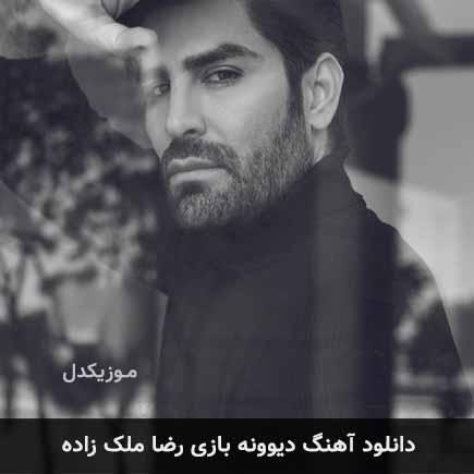دانلود اهنگ دیوونه بازی رضا ملک زاده