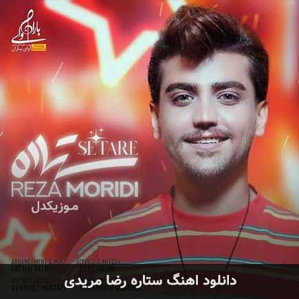 دانلود اهنگ ستاره رضا مریدی