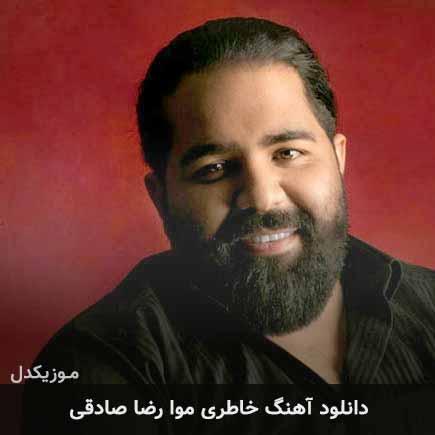 دانلود اهنگ خاطری موا رضا صادقی