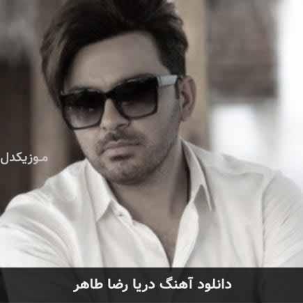 دانلود اهنگ دریا رضا طاهر