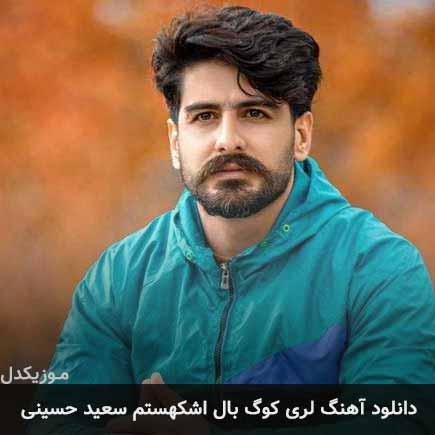 دانلود اهنگ کوگ بال اشکهستم سعید حسینی