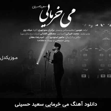 دانلود اهنگ می خرمایی سعید حسینی