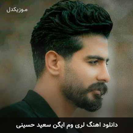 دانلود اهنگ وم ایگن سعید حسینی