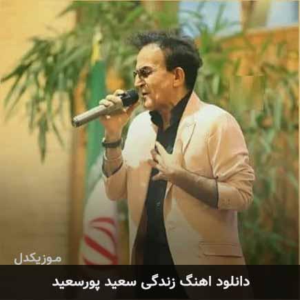 دانلود اهنگ زندگی سعید پورسعید