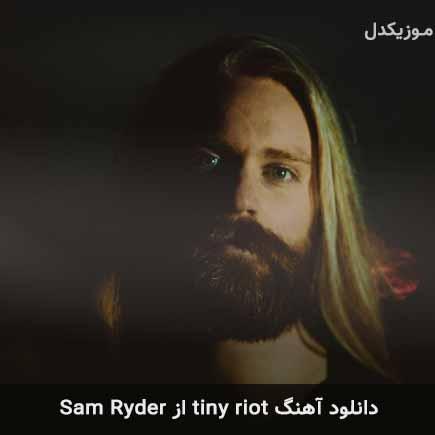 دانلود اهنگ tiny riot Sam Ryder
