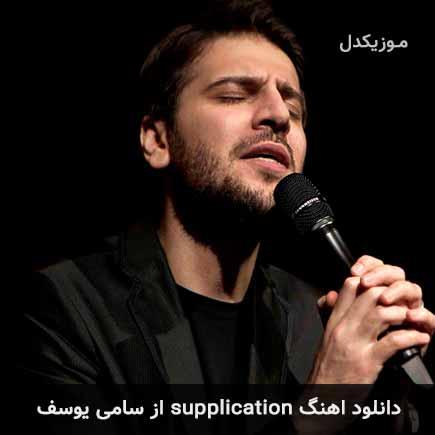دانلود اهنگ Supplication سامی یوسف