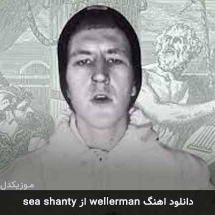دانلود اهنگ wellerman sea shanty