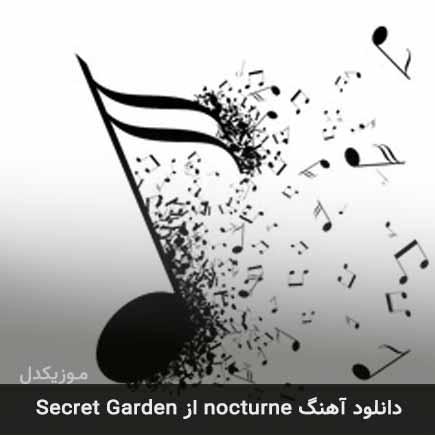 دانلود اهنگ nocturne Secret Garden