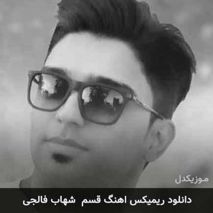 دانلود اهنگ ریمیکس قسم شهاب فالجی
