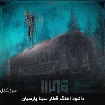دانلود اهنگ قطار سینا پارسیان