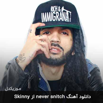 دانلود اهنگ never snitch Skinny