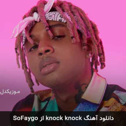 دانلود اهنگ knock knock SoFaygo
