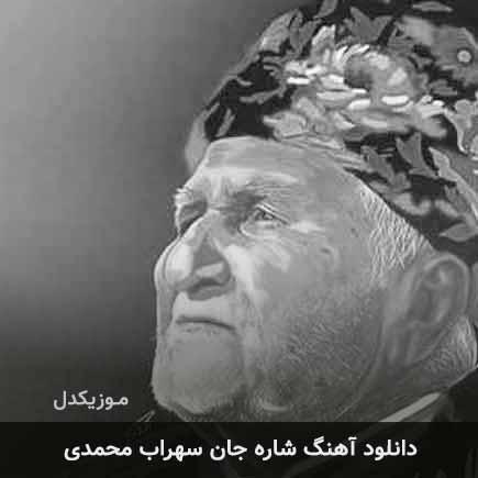 دانلود اهنگ شاره جان سهراب محمدی