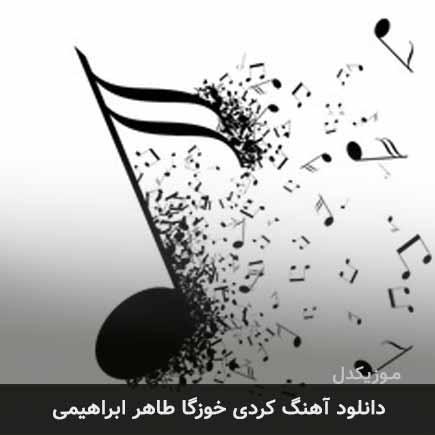 دانلود اهنگ خوزگا طاهر ابراهیمی