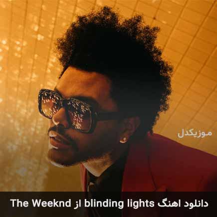 دانلود اهنگ blinding lights The Weeknd
