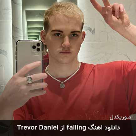 دانلود اهنگ falling Trevor Daniel