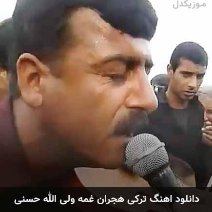 دانلود اهنگ هجران غمه ولی الله حسنی