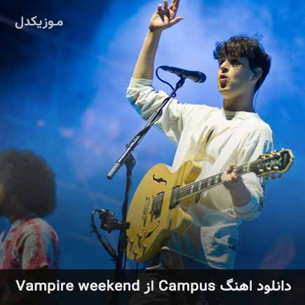 دانلود اهنگ Campus Vampire Weekend