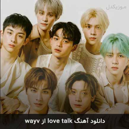 دانلود اهنگ love talk wayv