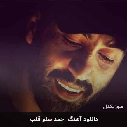 دانلود اهنگ قلب احمد سلو