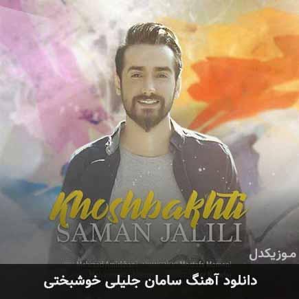 دانلود اهنگ خوشبختی سامان جلیلی